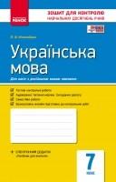 Українська мова 7 клас  Комплексний зошит для контролю знань  для російських  шкіл
