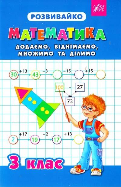 Математика  Додаємо  віднімаємо  множимо та ділимо  3 клас