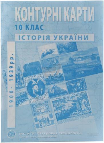Контурні карти з історії України 1900-1938 рр 10 клас