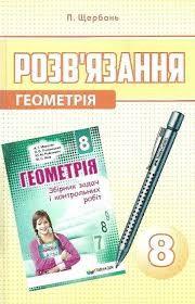 """ГДЗ Мерзляк Геометрія 8 (до збірника завдань) """"Гімназія"""""""