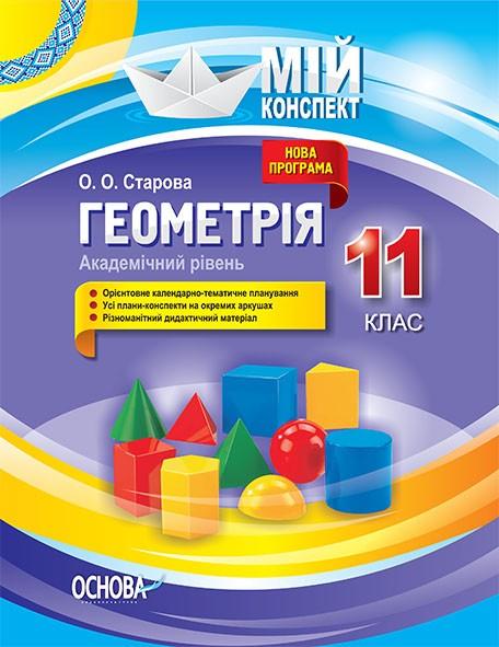Мій конспект Геометрія 11 клас Академічний рівень