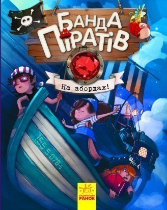 Банда Піратів На абордаж!