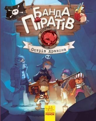 Банда Піратів Острів Дракона