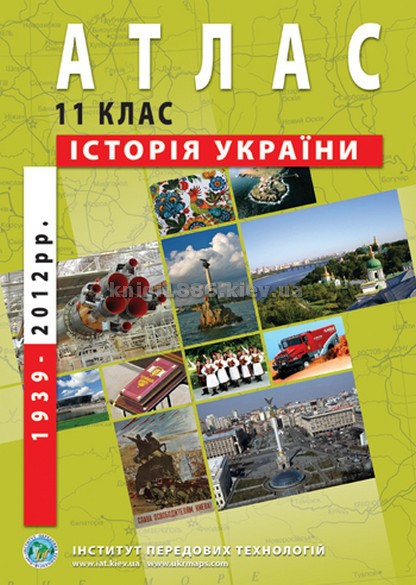 Атлас з історії України 1939-2012 роки 11 клас