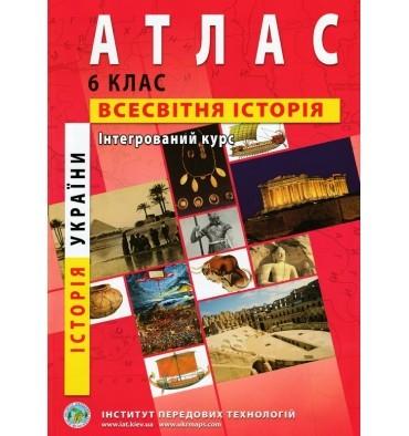 Атлас Історія України Всесвітня історія для 6 класу ІПТ