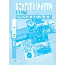 Контурна карта Історія України для 8 класу ІПТ