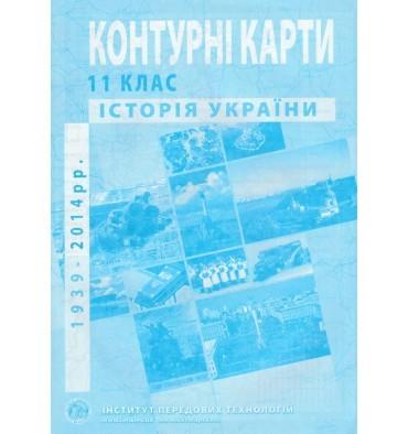 Контурна карта з історії України 1939-2014 рр 11 клас