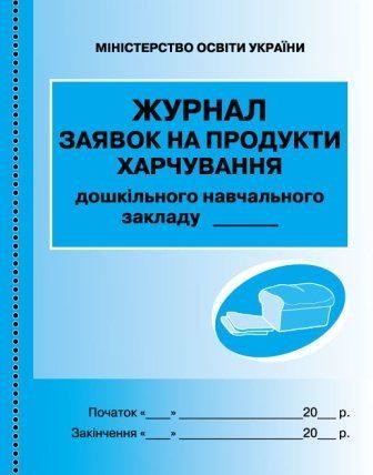 Журнал заявок на продукти харчування