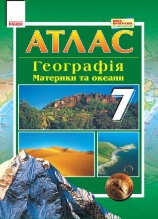 Атлас-шаблон Географія материків і океанів для 7 класу Ранок