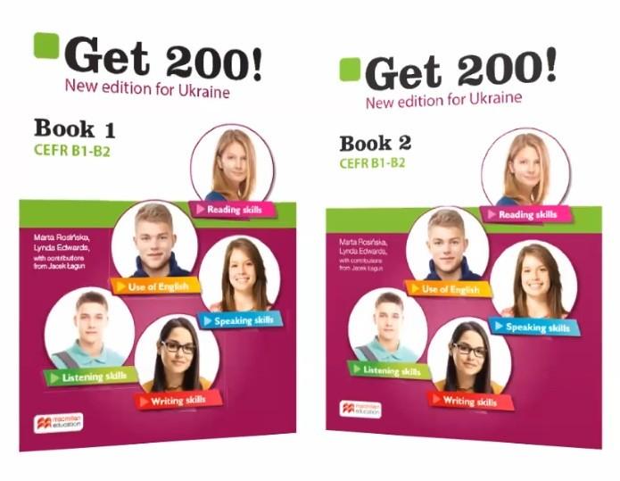 Get 200 підручник