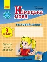 Німецька мова  3 клас  Тестовий зошит Сотникова Гоголева