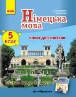 Сотникова  5 (5) клас Книга для вчителя