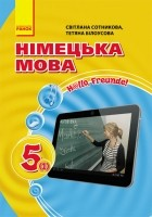 Сотникова  5 (1) клас Підручник «Hello, Freunde!» ДОДРУК