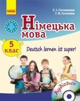 Cотникова  5 (5) Підручник