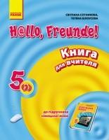 Сотникова  5 (1) клас Книга для вчителя