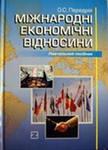 Міжнародні економічні відносини Навчальний посібник