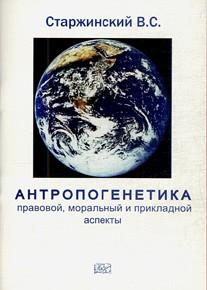 Антропогенетика Правовий моральний і прикладний аспекти