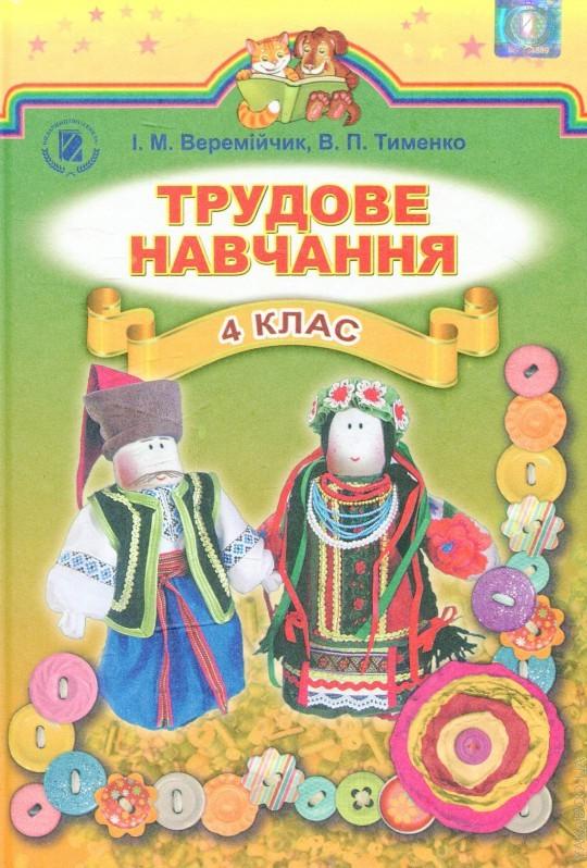 Трудове навчання 4 клас Веремійчик И.