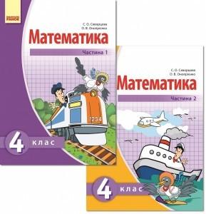 Підручник Математика 4 клас  Частина 1/2 Скворцова С.О