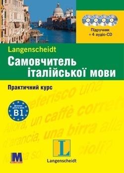 Самовчитель італійської мови. Практичний курс + 4 CD