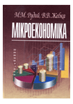 Мікроекономіка Рудий Жебка
