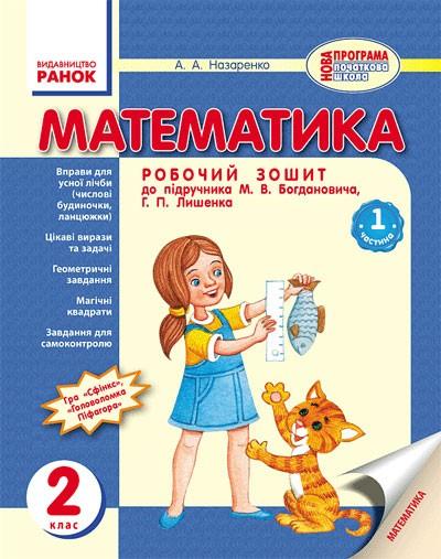 Математика Рабочая тетрадь 2 класс к учебнику Богданович