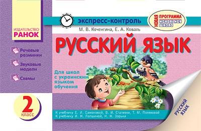 Экспресс-контроль Русский язык 2 класс к учебнику Самоновой
