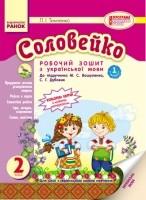 Соловейко Робочий зошит з української мови 2 клас до підручника Вашуленка