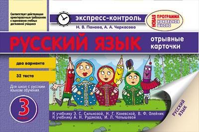 Російська мова 3 клас експрес-контроль