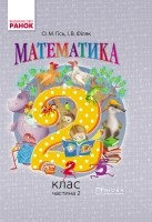 Гісь Математика 2 клас Підручник Частина 2
