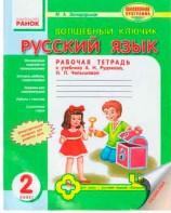 Волшебный ключик Рабочая тетрадь по русскому языку для 2 класса