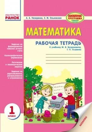 Математика Рабочая тетрадь 1 класс
