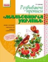 Мальовнича Україна Розвиваючі прописи 1 клас