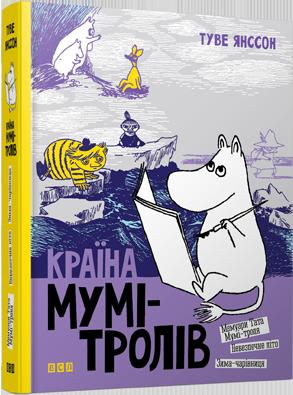 Країна Мумі-тролів  Книга друга