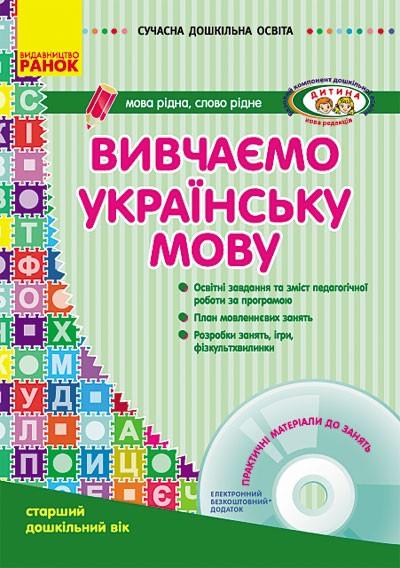 Вивчаємо українську мову Старший дошкільний вік + CD-диск