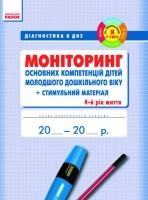Діагностика в ДНЗ. МОНІТОРИНГ осн. компетенцій дітей. 4 рік життя