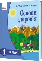 Основи здоров'я  4 клас Т. Є. Бойченко Підручник
