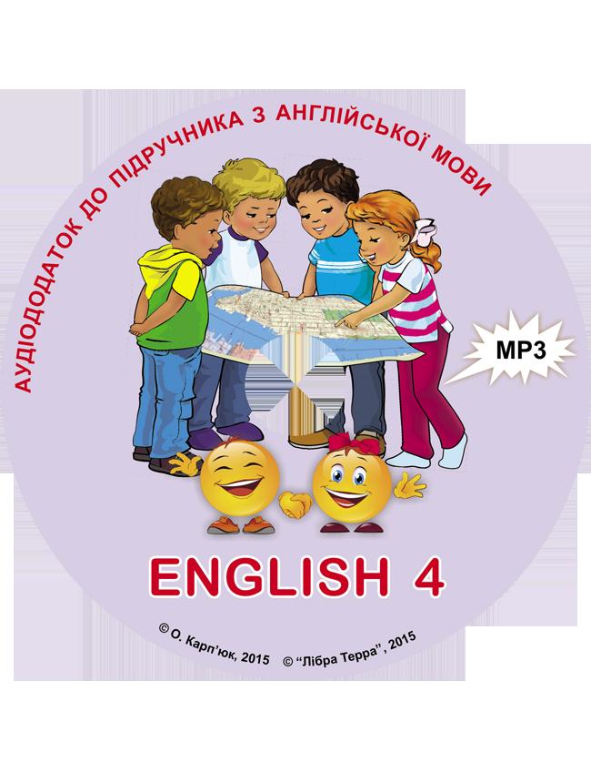 Англійська мова Карпюк 4 клас Аудіододаток до підручника