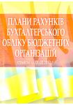 Плани рахунків бухгалтерського обліку бюджетних організацій. Станом на 01.02.2012р.(м'яка)