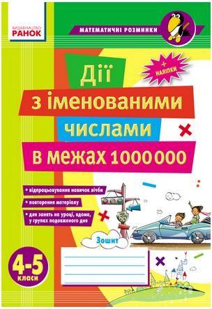 Дії з іменованими числами в межах 1 000 000. 4–5 класи