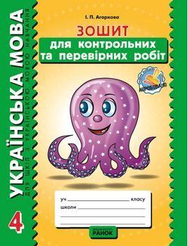 Українська мова. 4 клас. + безкоштовний додаток для вчителів (для шкіл з українською мовою навчання)