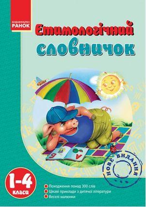 Етимологічний словничок. 1-4 клас