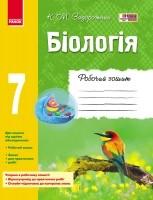 Робочий зошит з біології для 6 класу