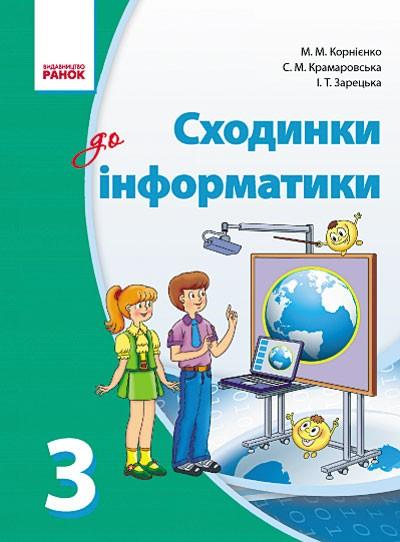 Інформатика 3 клас Підручник Корнієнко укр