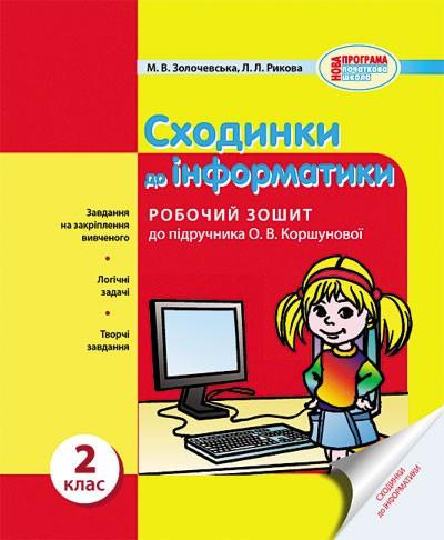 Сходинки до інформатики 2 клас Робочий зошит до підручника Коршунової