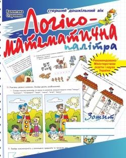 Логіко-математична палітра Робочий зошит Старший дошкільний вік