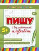 Пишу і вчу український алфавіт  Прописи-навчалочки