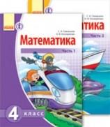 Скворцова Математика 4 клас Підручник в 2 х частинах рос