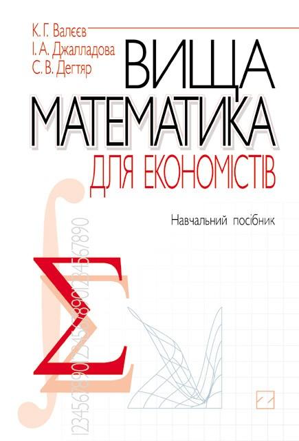 Вища математика для економістів Валєєв Джалладова