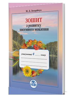 Захарійчук 4 клас Зошит з розвитку писемного мовлення